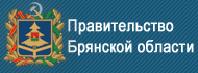 Администрация Брянской области