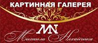 Картинная галерея Михаила Нехайчика